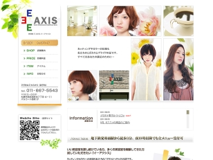 美容院E-AXIS様