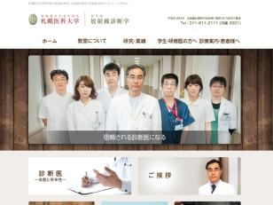 札幌医科大学 医学部 放射線診断学教室様