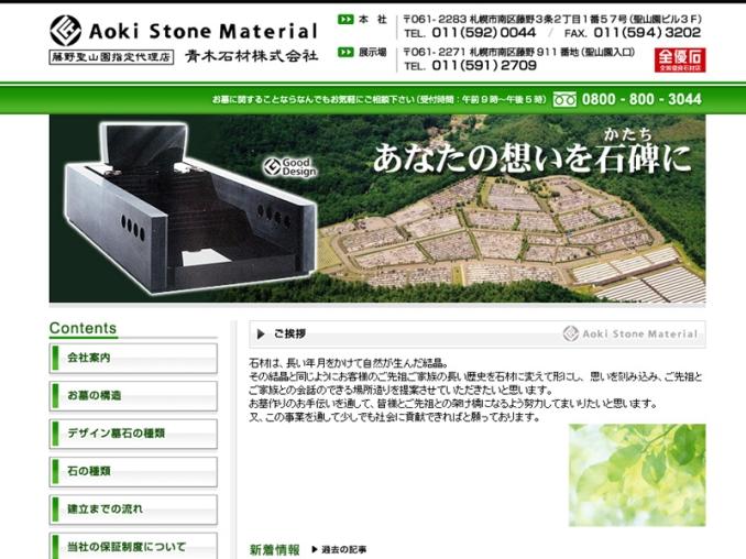 札幌・藤野聖山園指定代理店 青木石材