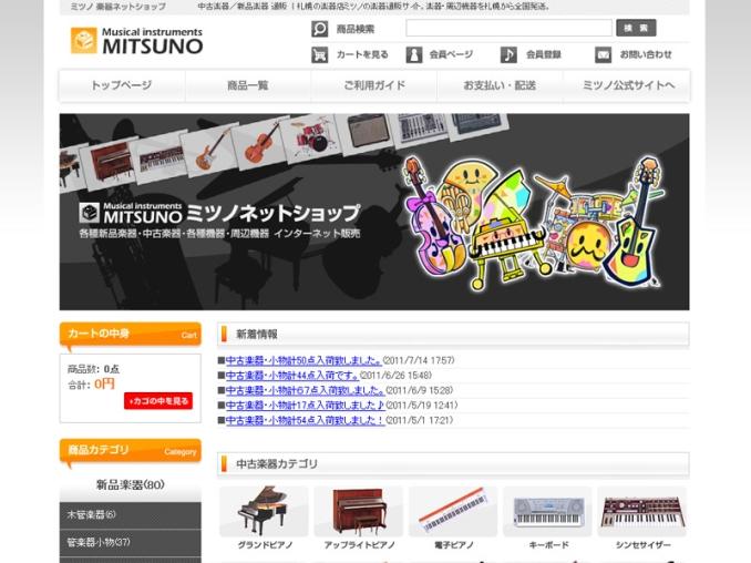 【楽器通販】中古楽器・新品楽器ネットショップ