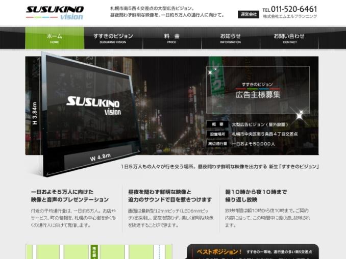 すすきのビジョン|札幌市中央区南5西4交差点の大型広告ビジョン