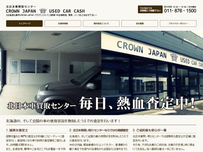【北海道札幌市:北日本車買い取りセンターCROWN JAPAN -クラウンジャパン】新車・中古車販売、買取、リースなど