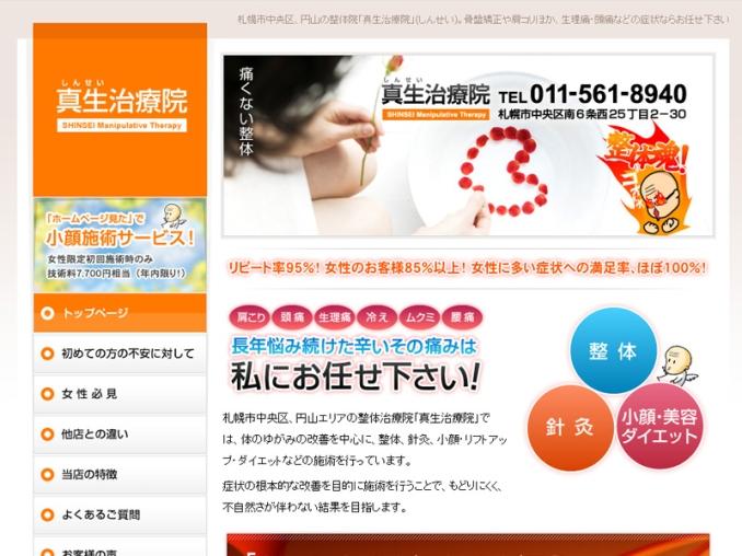 札幌整体の真生治療院