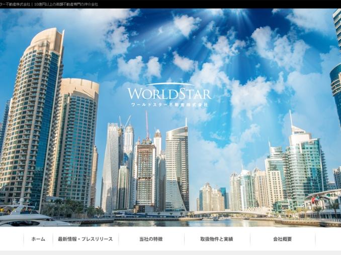 ワールドスター不動産株式会社|10億円以上の高額不動産専門の仲介会社